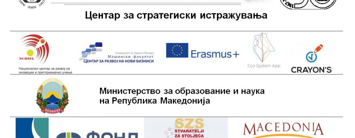 """Покана за учество на Трибина """"Претприемачкото образование во Република Македонија – проблеми и предизвици"""""""