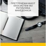 """Научна монографија """"Претприемачкиот екосистем во Република Македонија"""""""